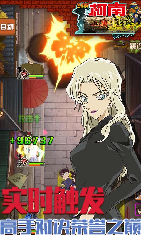 名侦探柯南-业火的向日葵游戏截图4