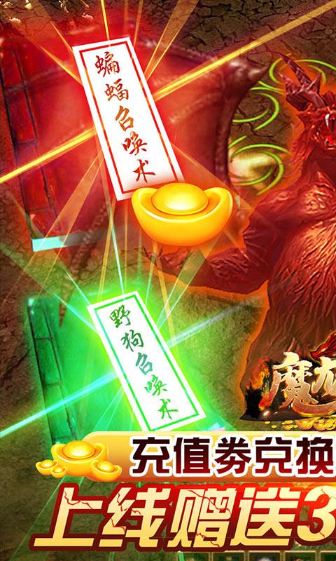 魔龙诀游戏截图1
