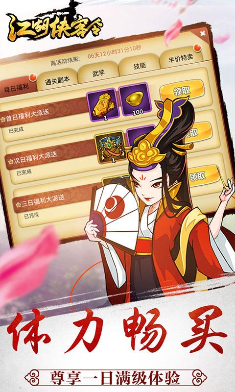 江湖侠客令游戏截图2