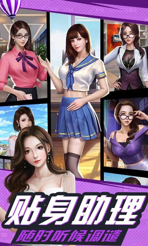 心动女生游戏截图2