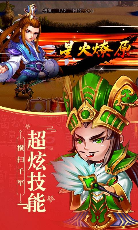 幻世战国游戏截图4