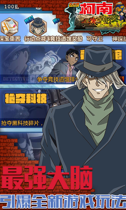 名侦探柯南-业火的向日葵游戏截图2