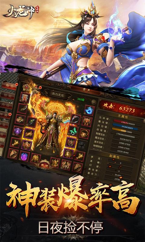 火龙冲游戏截图4