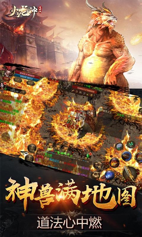 火龙冲游戏截图3