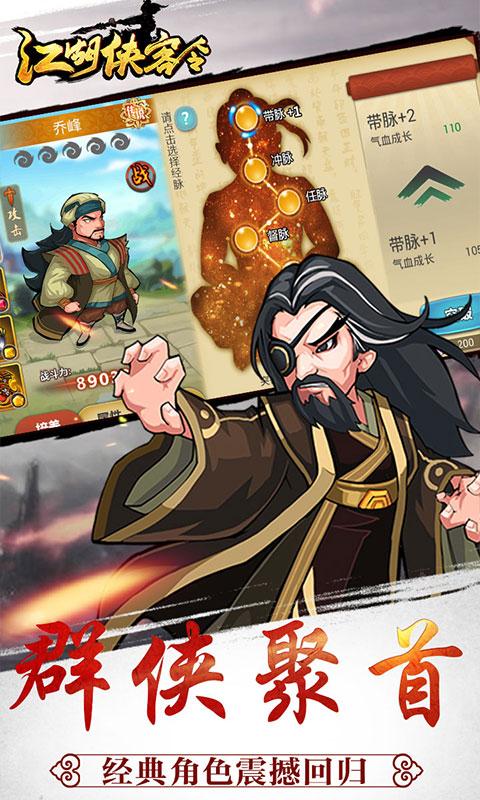 江湖侠客令游戏截图3