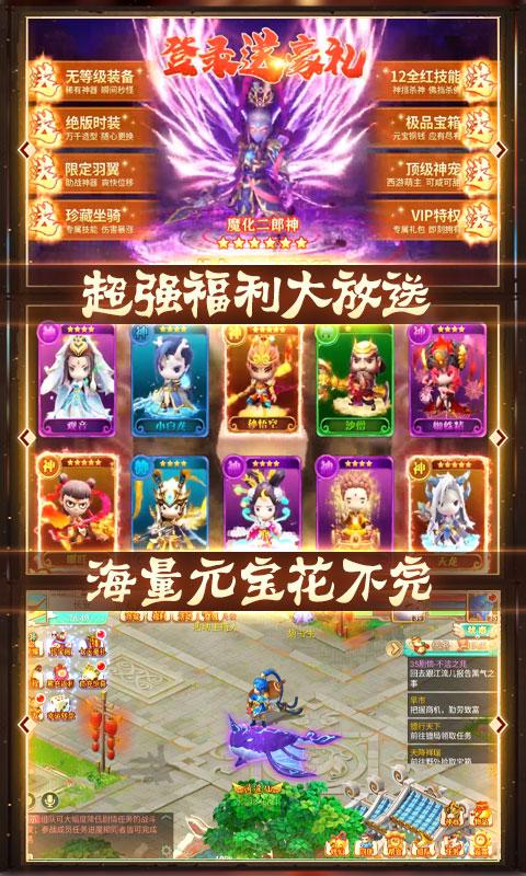 西游悟空传游戏截图4