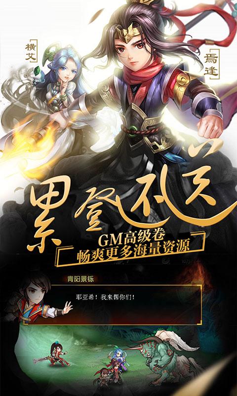 轩辕剑群侠录游戏截图2