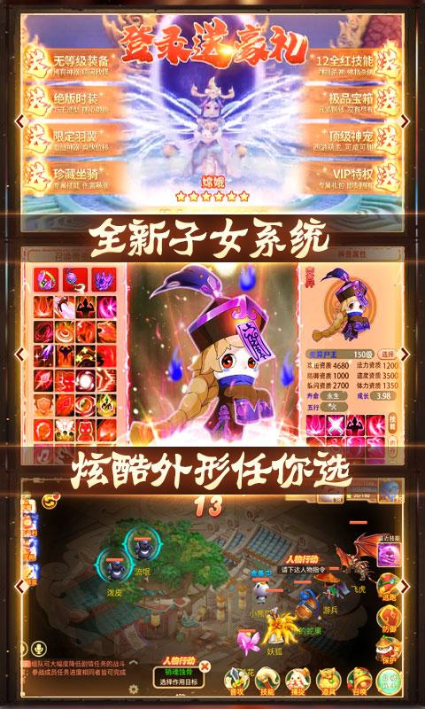 西游悟空传游戏截图5