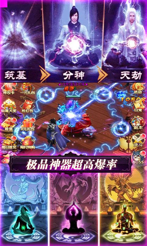 幻世英雄游戏截图4