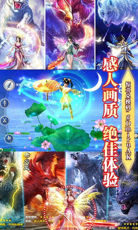 山海仙魔录游戏截图5