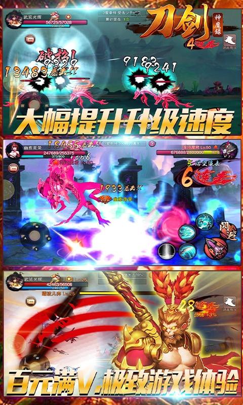 刀剑神魔录截图-3
