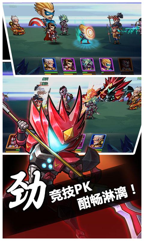 中华英雄游戏截图5