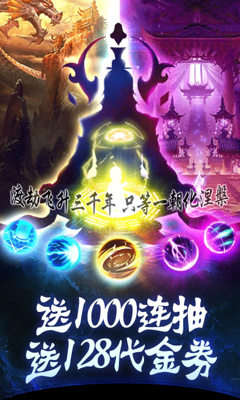 幻世英雄游戏截图1