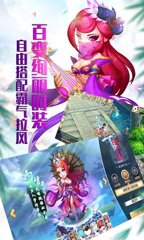 仙灵世界游戏截图5
