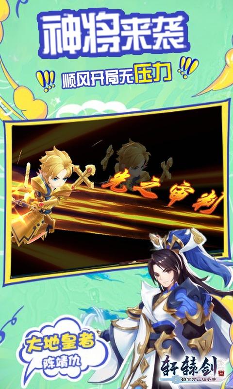 轩辕剑3游戏截图5
