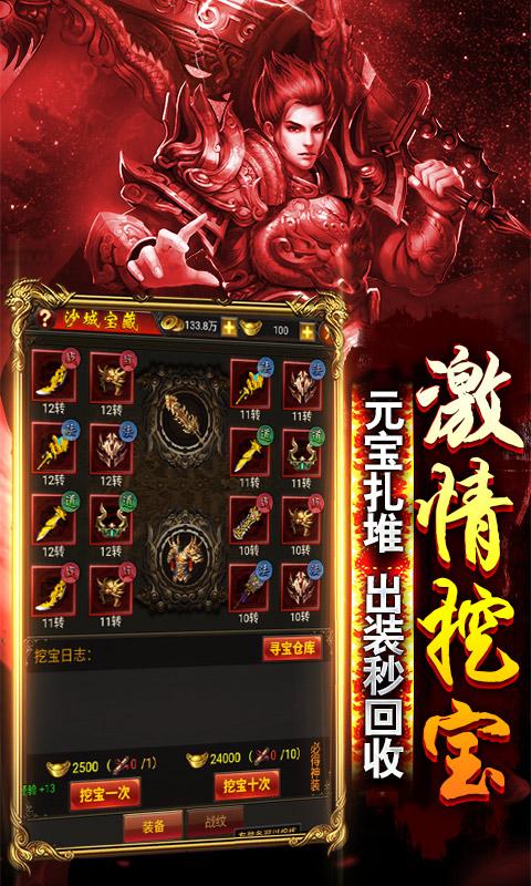 红月战神截图-4