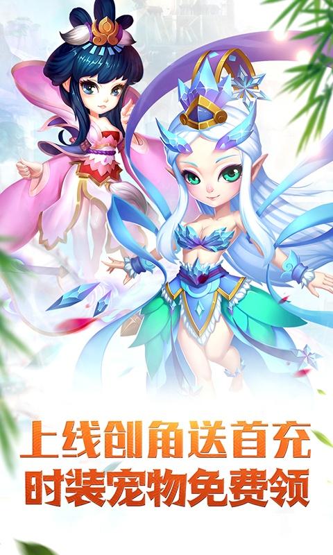 仙灵世界游戏截图1