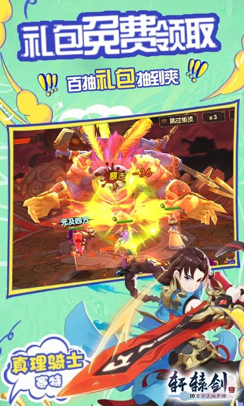 轩辕剑3游戏截图1