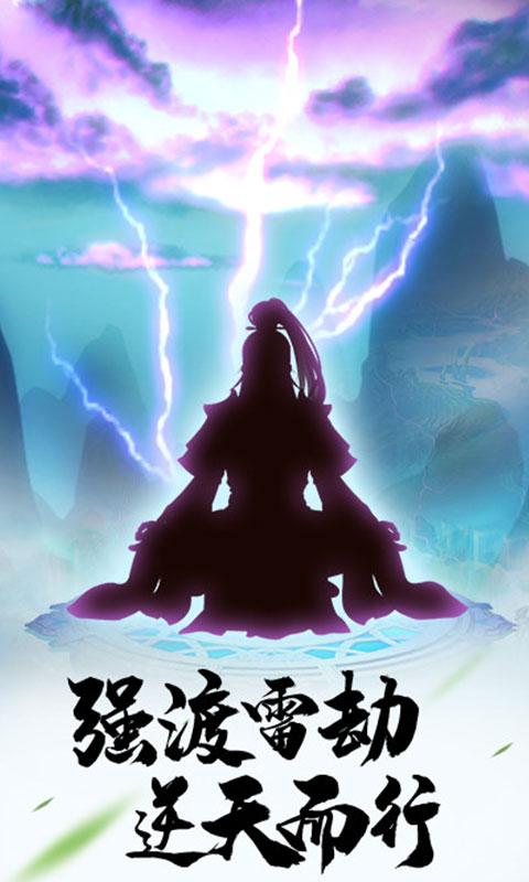 仙魔道游戏截图4