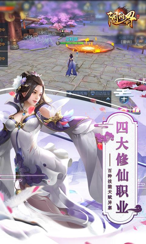阴阳界游戏截图3