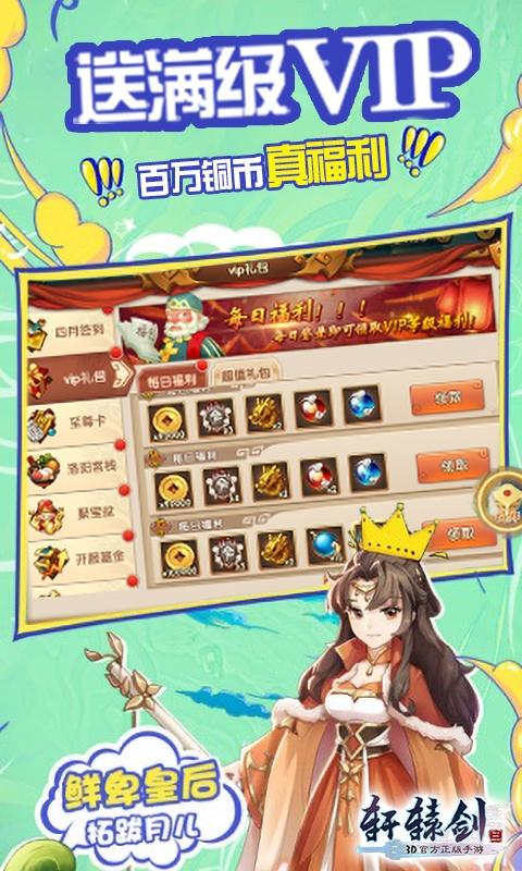 轩辕剑3游戏截图4