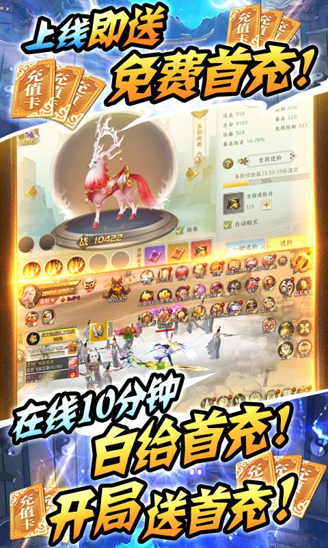 古剑仙域游戏截图5
