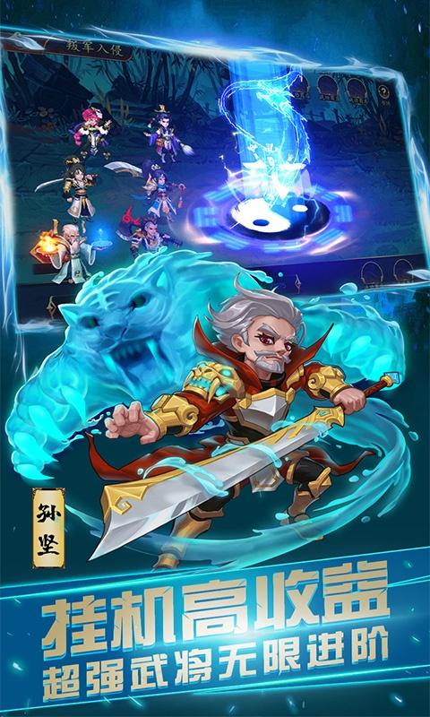 龙之剑圣游戏截图5