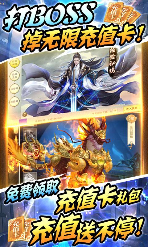 古剑仙域游戏截图3