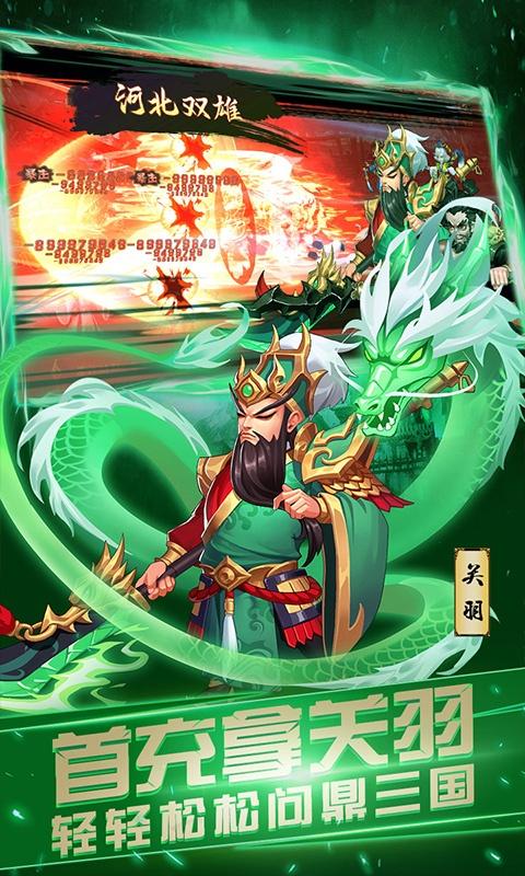 龙之剑圣游戏截图3