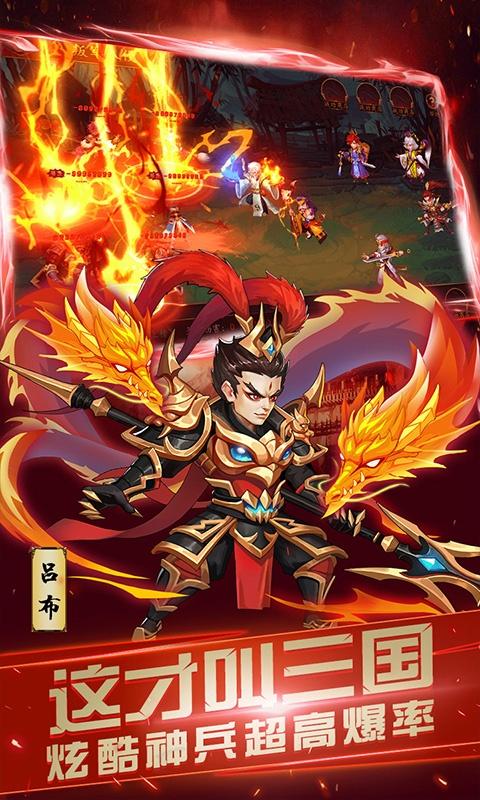 龙之剑圣游戏截图4