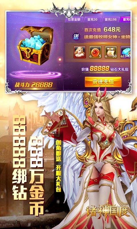 诸神国度游戏截图5