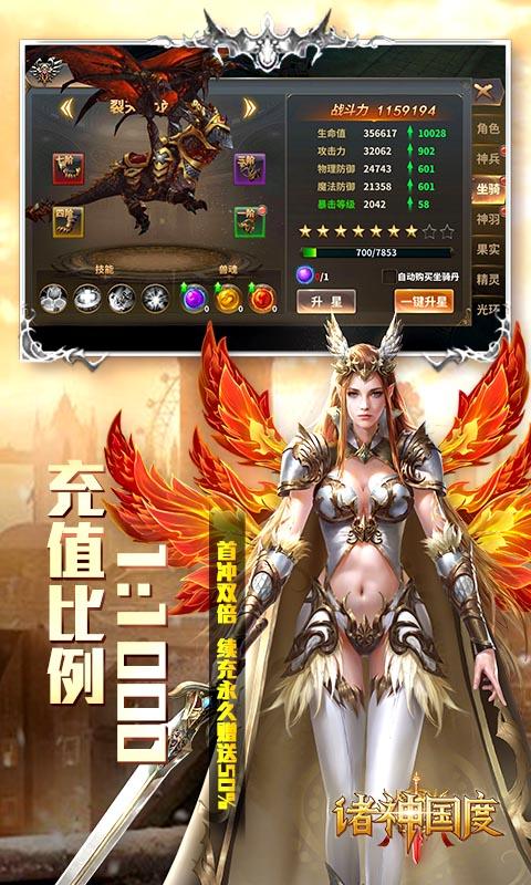 诸神国度游戏截图3