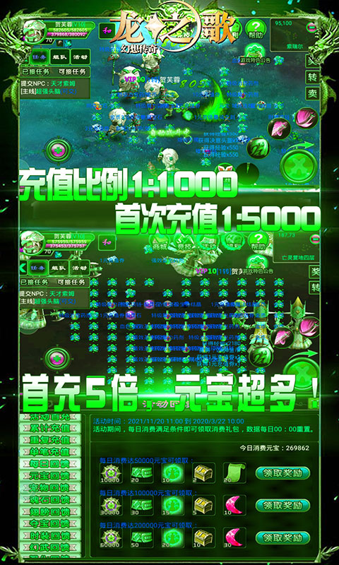 龙之歌游戏截图1