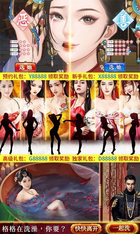 大唐帝国游戏截图5