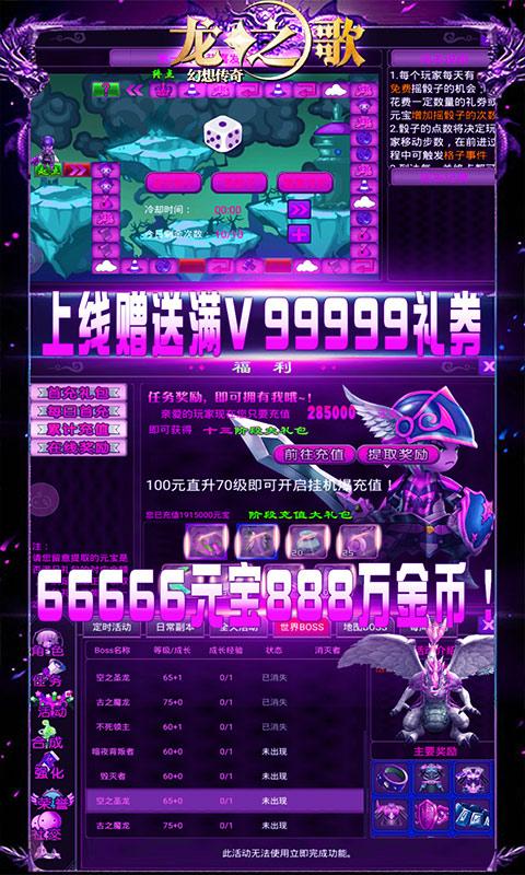 龙之歌游戏截图2