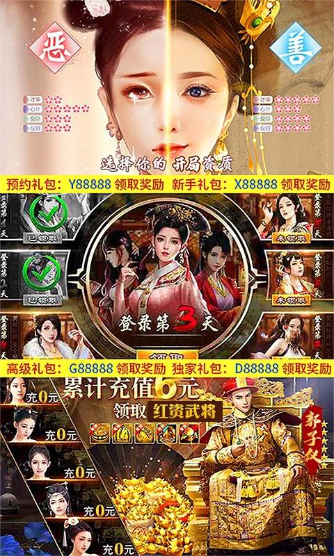大唐帝国游戏截图3