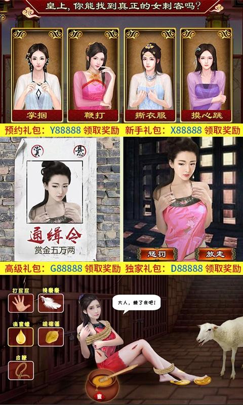 大唐帝国游戏截图4