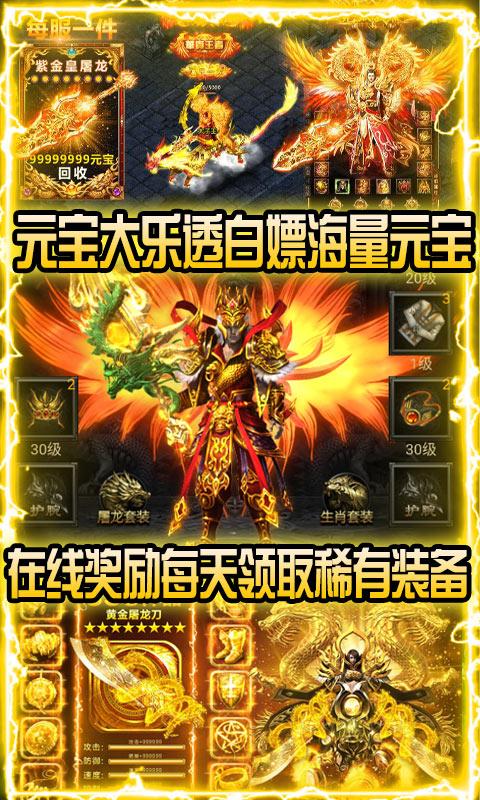 赤月皇城游戏截图4