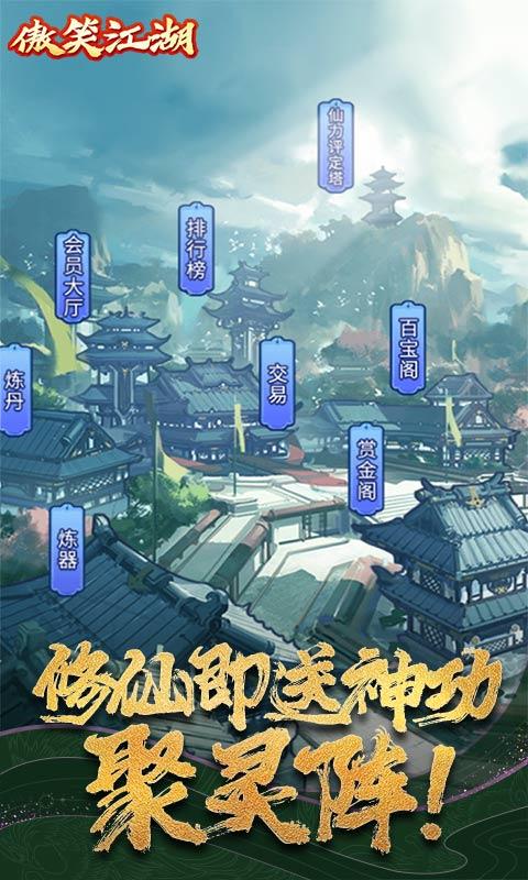 傲笑江湖游戏截图1