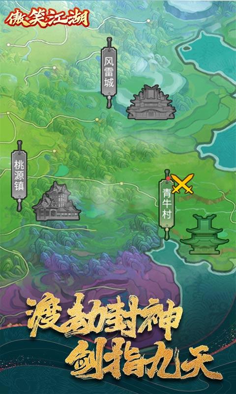 傲笑江湖游戏截图5