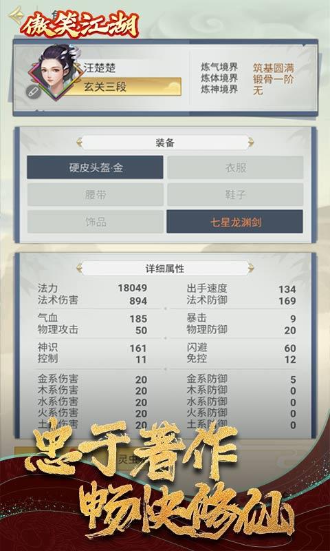 傲笑江湖游戏截图4