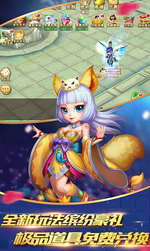 仙灵世界游戏截图3