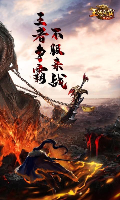 王城争霸游戏截图2
