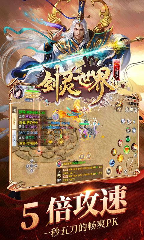 剑灵世界游戏截图3