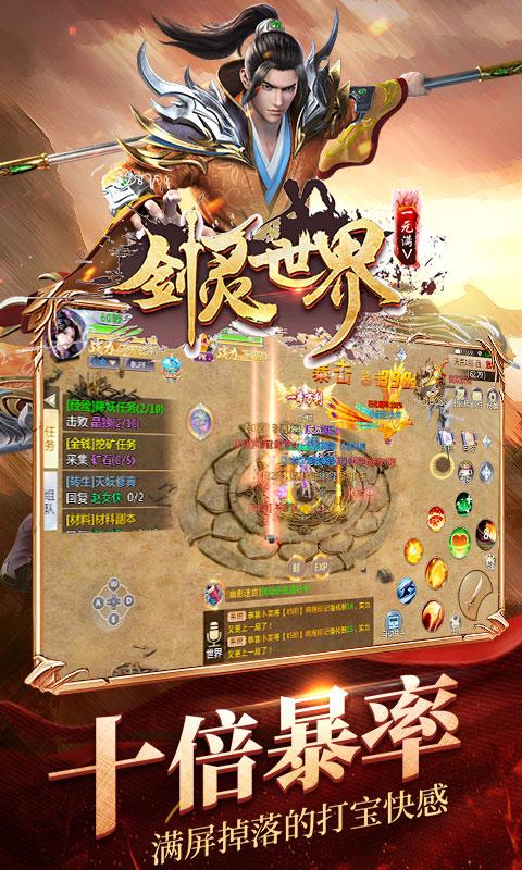 剑灵世界游戏截图2