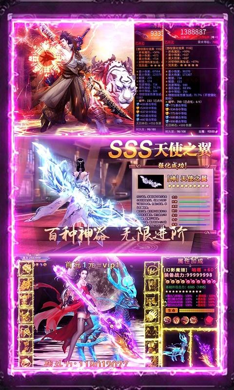 百恋成仙游戏截图3