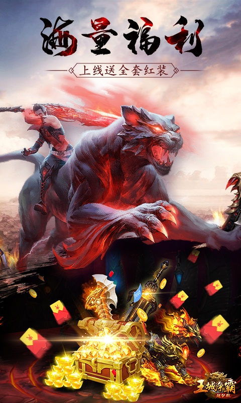 王城争霸游戏截图3
