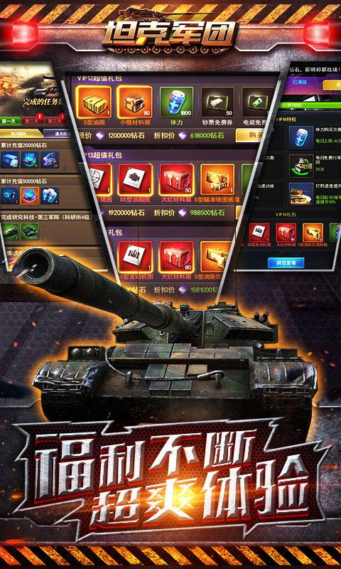 坦克军团游戏截图5