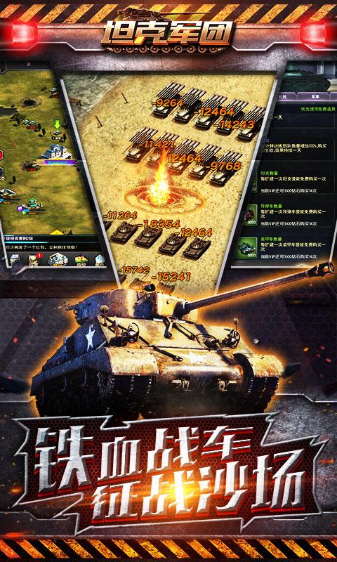 坦克军团游戏截图2