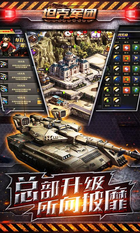 坦克军团游戏截图4